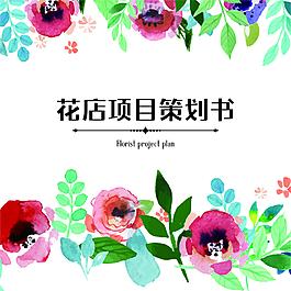 水彩花店畫冊