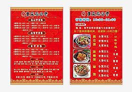 重慶雞公煲新宣傳單