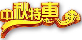 中秋特惠藝術字