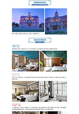 天津旅游详情页介绍