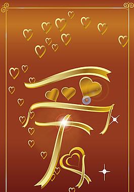 金色心形愛字背景