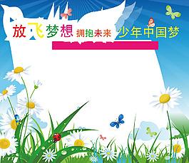 中國夢小雛菊藍天背景