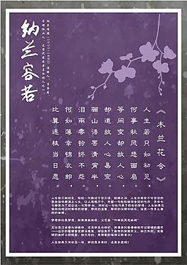 納蘭性德的木蘭花令海報