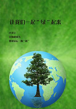 保護環境海報