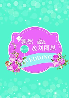 婚禮KT板