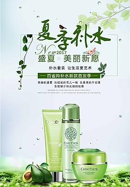 綠色化妝品促銷海報