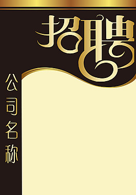 金色花紋招聘海報背景