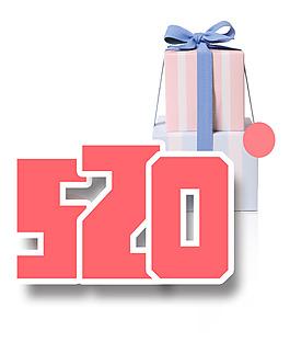 520情人節七夕禮物盒促銷裝飾圖案素材