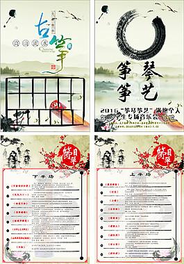 中國風古風古箏琴風水畫梅花山水水墨節目單