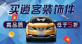 促銷鉆展汽車小海報