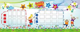 歡慶海報宣傳欄背景