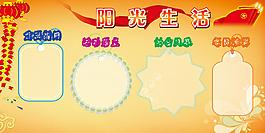 陽光專欄海報背景