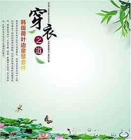 清爽清新竹葉背景中國風主圖