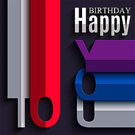 生日快樂立體字圖片