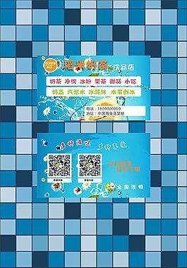 夏日奶茶宣傳卡片名片