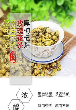 花茶系列詳情頁共用模板