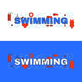 運動風格字體設計矢量素材