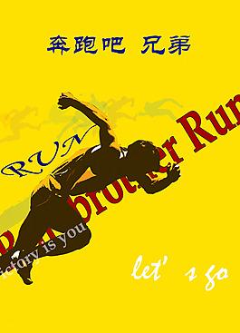奔跑運動海報