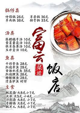 富云飯店菜單