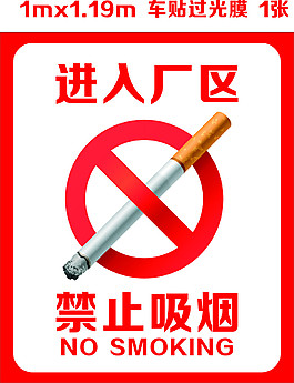 禁止吸烟标志海报