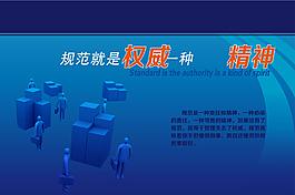 規范企業海報背景
