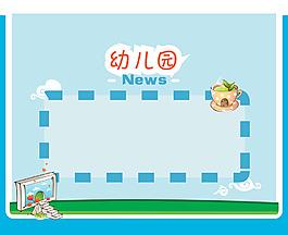 幼兒園宣傳欄海報背景