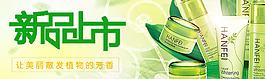 化妝品新品上市banner