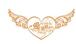 翅膀藝術字