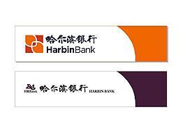 哈爾濱銀行logo