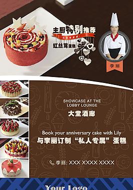 私人定制蛋糕海报