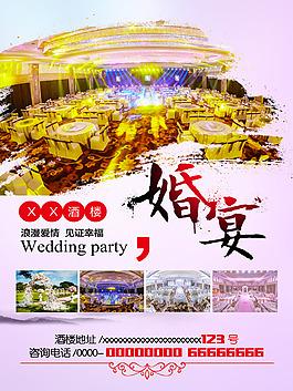婚宴節日海報