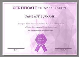 簡約紫色榮譽證書設計