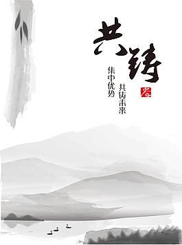 共铸中国风水墨背景
