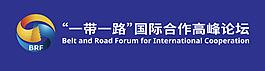 """""""一帶一路""""國際合作高峰論壇logo"""