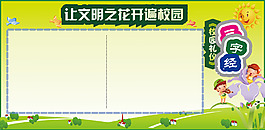 三字經學校展板背景