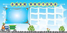 風彩海報藍天背景
