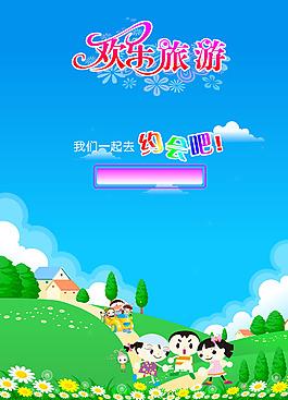 清新卡通旅游背景