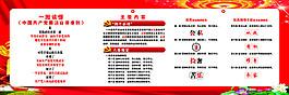 中國共產黨廉潔自律準則展板