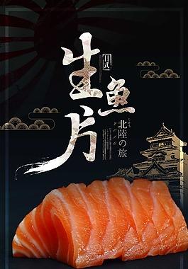 日式簡約生魚片海報設計