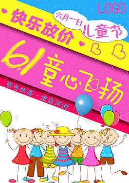 6.1儿童节日宣传海报