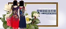 淘寶女裝首頁海報