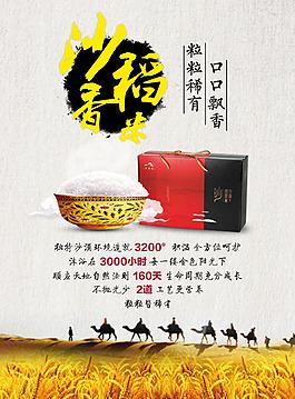 沙稻香大米广告