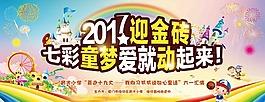2017七彩童夢