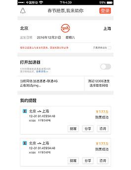 訂票移動界面設計