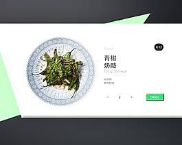 點餐界面網頁UI網頁設計素材