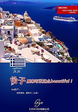 藍色房地產海報