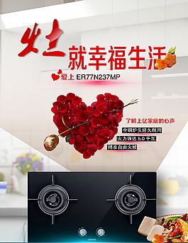 廚房電器愛心活動詳情頁活動