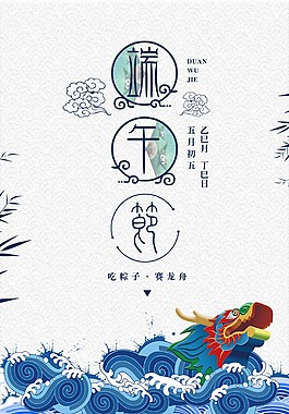 端午節節日設計系列海報設計