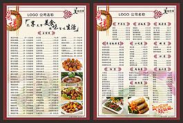 菜牌餐廳菜譜設計