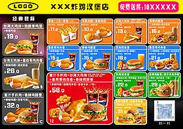 漢堡店套餐價目表